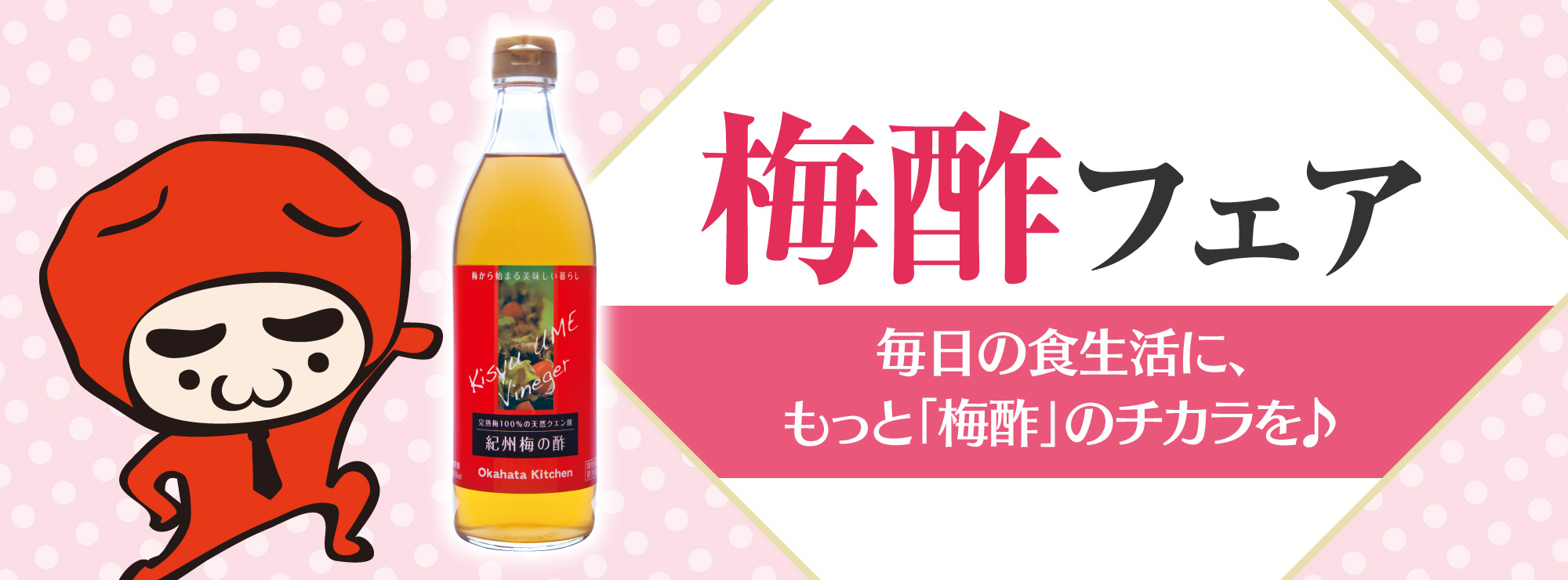 梅酢フェア