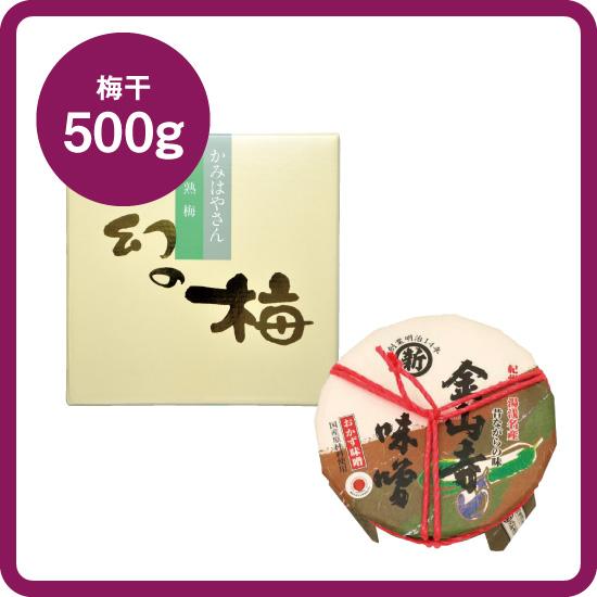 【送料無料】金山寺味噌セット<1>(通常タイプ400g+お好きな梅干500g)